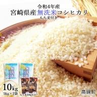 <令和3年産米 宮崎県産無洗米コシヒカリ5kg×2+もち麦付き>