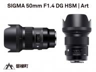 【ソニーEマウント】SIGMA 50mm F1.4 DG HSM | Art