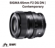 【ソニーEマウント】SIGMA 65mm F2 DG DN | Contemporary