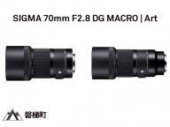 【ソニーEマウント】SIGMA 70mm F2.8 DG MACRO | Art