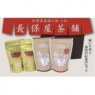 010003. 【「加賀茶」の元祖!】加賀かほり&加賀の紅茶セット