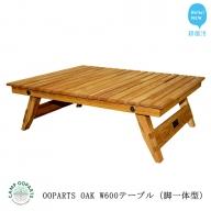 CAMPOOPARTS OAK W600 ソロテーブル(脚一体型)【キャンプ用品】