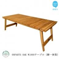 CAMPOOPARTS OAK W1000 テーブル(脚一体型)【キャンプ用品】
