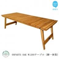 CAMPOOPARTS OAK フォールディング W1200テーブル(脚一体型)【キャンプ用品】