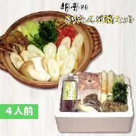 きりたんぽ鍋セット【4人前】