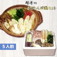 きりたんぽ鍋セット【5人前】