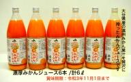 【訳あり】大分県産みかん果汁100%!無添加濃厚みかんジュース6L