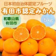 1.【日本初自治体認定フルーツ】有田市認定みかん(5kg)