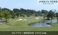 【平日】ペアー ゴルフプレー無料招待券(1ラウンド/セルフ)