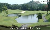 【全日】ペアー ゴルフプレー無料招待券(1ラウンド/セルフ)