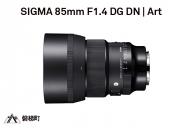 【ソニーEマウント】SIGMA 85mm F1.4 DG DN   Art