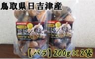 AN02:発酵黒にんにく200g×2袋