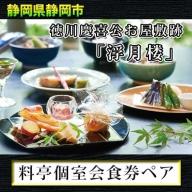 徳川慶喜公お屋敷跡「浮月楼」料亭個室会食券ペア