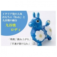 030017. 【RODY×九谷焼】九谷焼置物ロディ「青地花文」