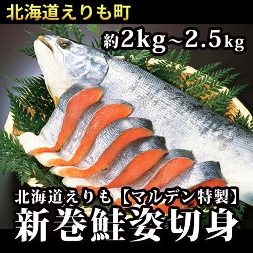 北海道えりも【マルデン特製】新巻鮭姿切身約2kg~2.5kg
