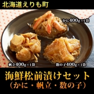 海鮮松前漬けセット(かに・帆立・数の子)