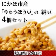 美味しい大豆で作った秋田の納豆(4P×4袋計16個)