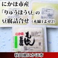 きれいな水と大豆を使った豆腐詰合せ(木綿豆腐450g×1、よせ豆腐500g×2)
