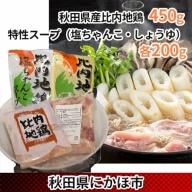 秋田県産比内地鶏450g+特性スープ(塩ちゃんこ・しょうゆ各200g)
