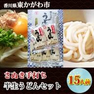 【食糧庁 長官賞 受賞】吉本製麺所の讃岐うどん 15人前