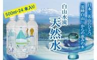 008007. 【防災の備えに!】白山水流天然水500ml・24本入