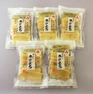 010121. 【特別栽培米使用、5種×10枚】寒干しかきもち