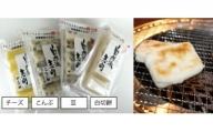 010066. 【自然派志向】杵つき餅4種セット(チーズ・昆布・豆・白切)