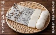 010067. 【自然派志向】杵つき餅4種セット(豆つなぎ・草・黒砂糖・丸)