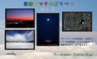 素敵なマチのぼりべつ Vol.2 ポストカード