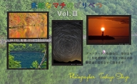 素敵なマチのぼりべつ Vol.3 ポストカード