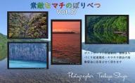 素敵なマチのぼりべつ Vol.4 ポストカード
