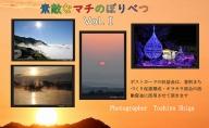 素敵なマチのぼりべつ Vol.1・2・3・4 ポストカード