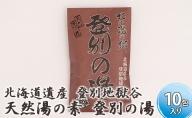 北海道遺産 登別地獄谷 「天然湯の素 登別の湯」 10包入り