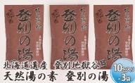 北海道遺産 登別地獄谷 「天然湯の素 登別の湯」 10包入り×3袋
