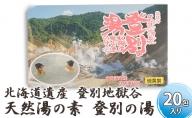 北海道遺産 登別地獄谷 「天然湯の素 登別の湯」 20包入り
