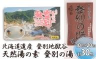 北海道遺産 登別地獄谷 「天然湯の素 登別の湯」 10包+20包 計30包