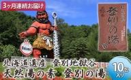北海道遺産 登別地獄谷 「天然湯の素 登別の湯」 10包入り 3ヶ月連続お届け