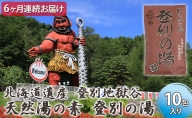 北海道遺産 登別地獄谷 「天然湯の素 登別の湯」 10包入り 6ヶ月連続お届け