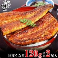 268.【うなぎ屋かわすい】国産うなぎ蒲焼2本セット(120~149g)