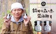 鈴井の森のふきのとう・行者にんにく入り醤油麹 各1個