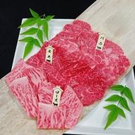 伊賀忍者ビーフ【伊賀牛】焼肉用3種600g(ロース200g,モモ200g,バラ200g)