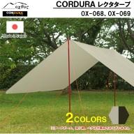 [R205] oxtos CORDURA レクタタープ