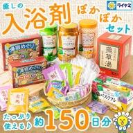 213.癒しの入浴剤ぽかぽかセット(約100日分)