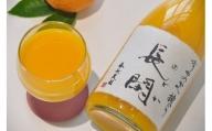 267. 【数量限定】有田市認定みかんジュース「長閑(のどか)」2本セット
