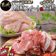 総重量7kg!「甘熟豚  南国スイート」と宮崎県産若鶏セット_MJ-1418