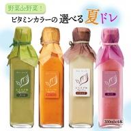 A1-0718/野菜de野菜!ビタミンカラーの選べる夏ドレ