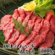 肥後のあか牛 焼き肉用1000g 御船屋 熊本県御船町《30日以内に順次出荷(土日祝除く)》