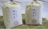 K10-6 特別栽培米(減農薬) からだにやさしい棚田米 輝ファーマーズ