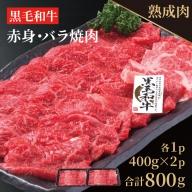 015B076 やわらか熟成黒毛和牛焼肉盛り合わせ 800g(400g×2)