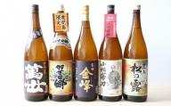 【地域密着スーパー】厳選芋焼酎 一升瓶5本セット(竹)